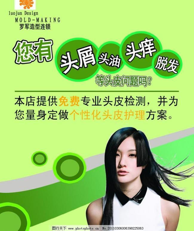 理发店广告 海报设计 美发 美女 美发海报 美发广告 发型 发型pop