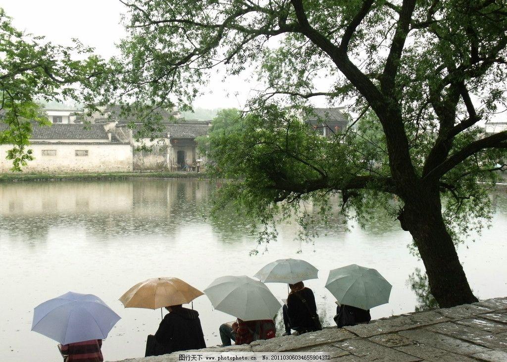 宏村湖边写生 宏村 湖边 写生 雨天 风景名胜 自然景观 摄影 72dpi jp