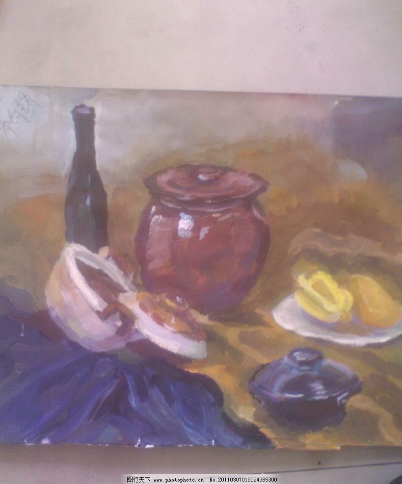 水粉画 罐子 瓶 水果 碗 绘画书法 文化艺术