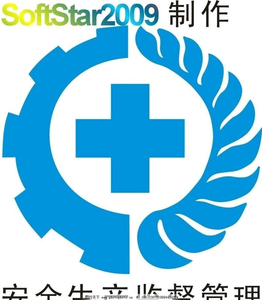 安全生产监督管理 安监 企业logo标志 标识标志图标 矢量 cdr