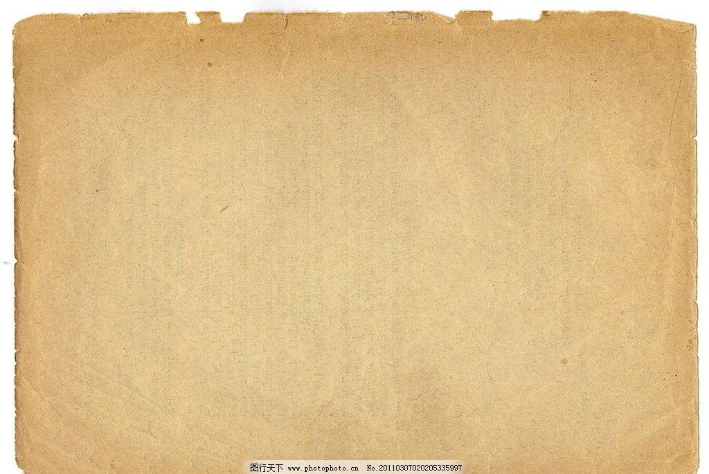 边框 背景底纹  旧纸张高清背景 纸纹 纸张 纸 牛皮纸 羊皮纸 纹理