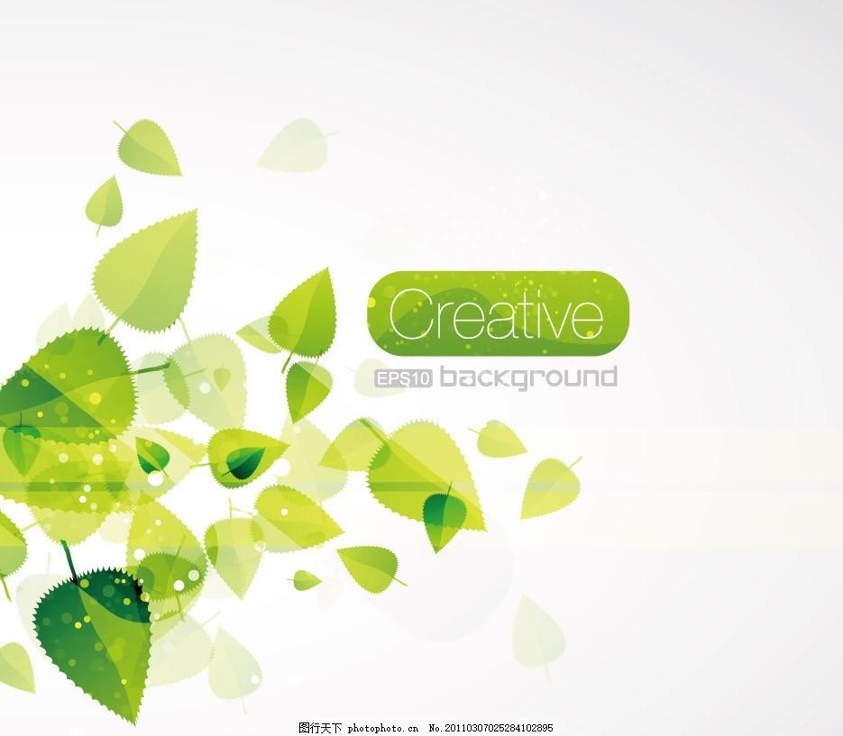 春天绿叶花纹底纹展板 绿色 自然 绿叶 树叶 环保 时尚 潮流 梦幻