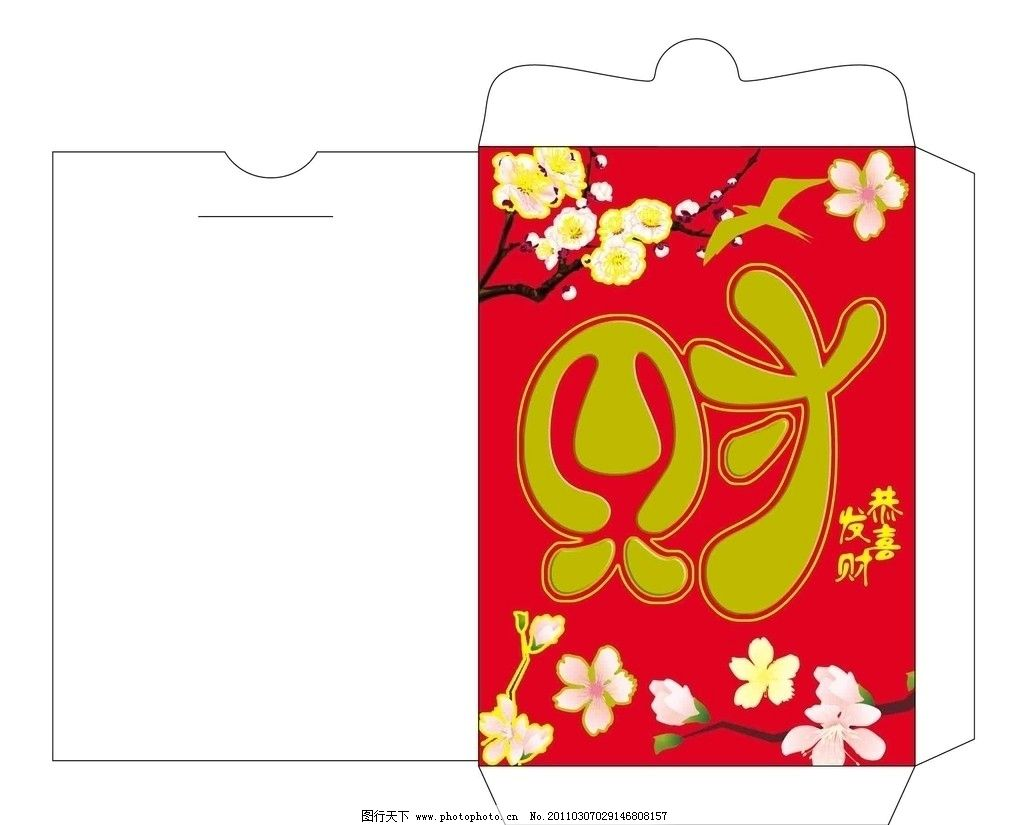 包装设计  利是封 财 2011新年利是封 梅花 过年 2011 春节 新年 福字