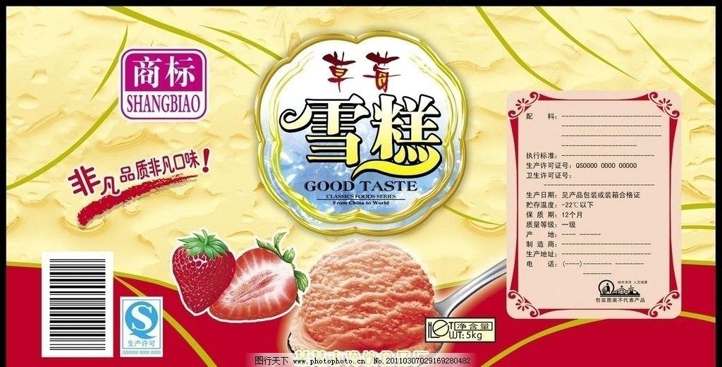 草莓味 桶身 包装设计 食品包装 雪糕包装 冰淇淋包装 冷冻饮品包装