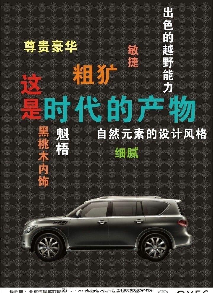 汽车海报 广告 文字 排版 素材 汽车侧面 黑底 底纹 花纹 重叠花纹