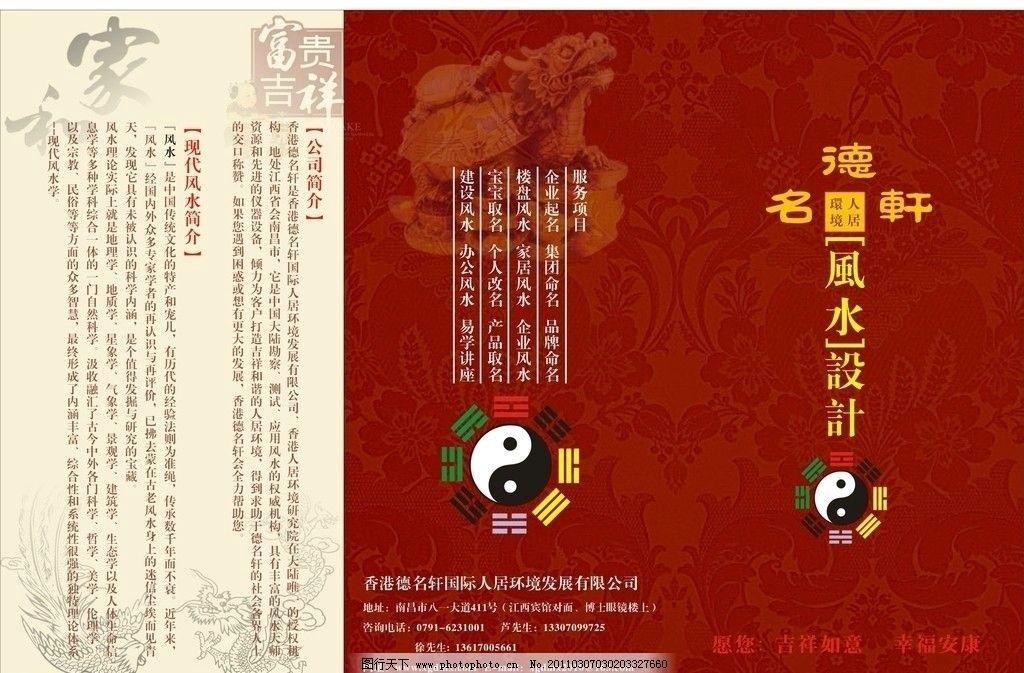 中国 风水学 国学 传统图案 折页 八卦图 矢量