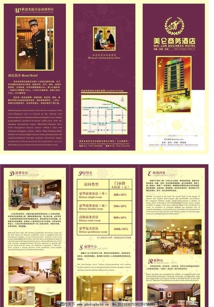 酒店传单图片_展板模板