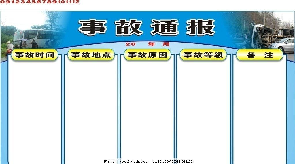 事故通报栏 展板 展板模板 广告设计 矢量 cdr