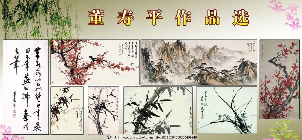 董寿平作品展板 董寿平      书画 春天 柳条 桃花 绿 展板 模板 展板