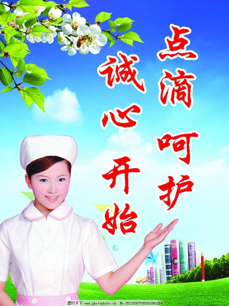 医院标语展板 护士 鲜花