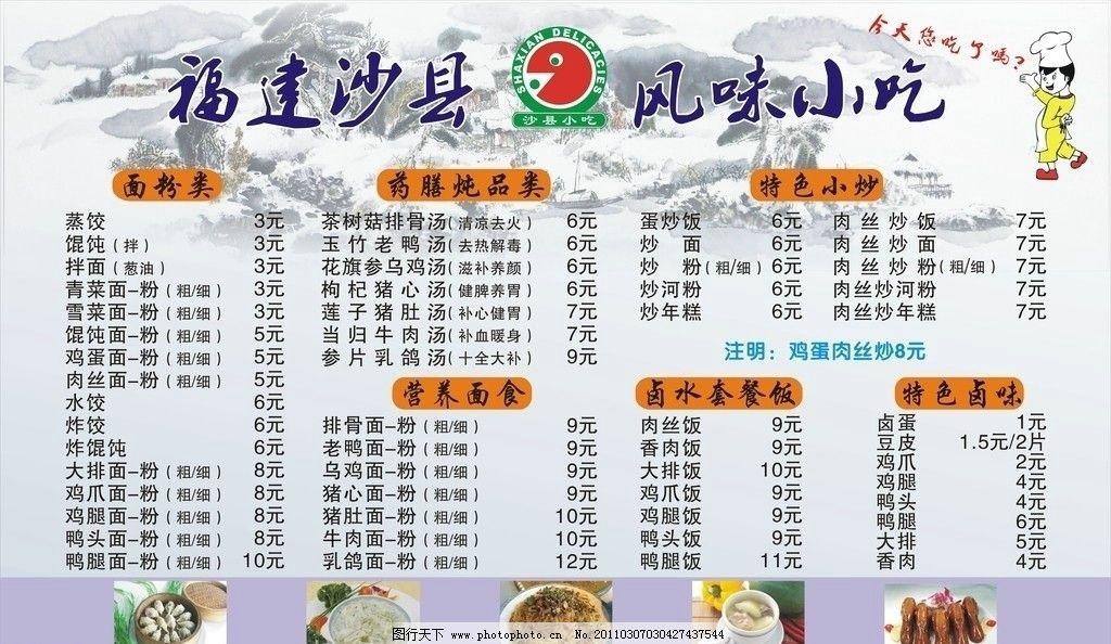 沙县标志 卡通厨师 菜 水墨山村画 菜单菜谱 广告设计 矢量 cdr