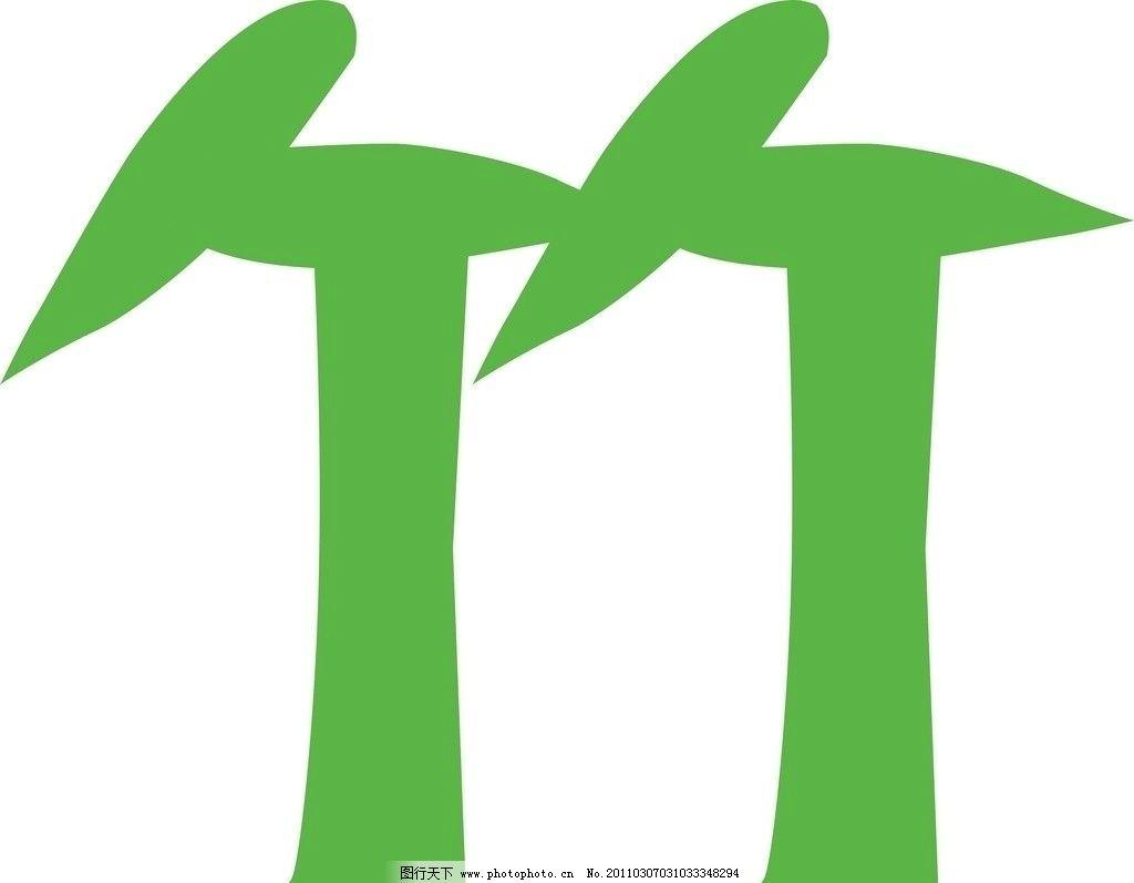 竹子 竹 艺术字 其他 广告设计 设计 300dpi jpg
