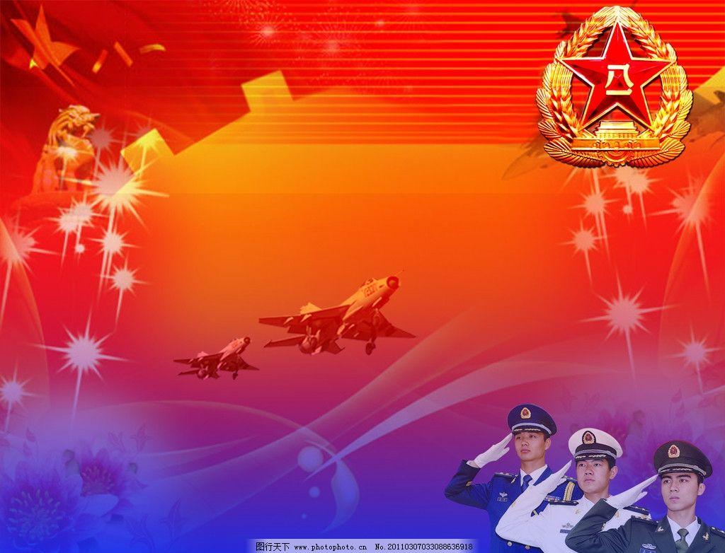 军人 飞机 军队 军徽 三军 军旗 星光 敬礼 部队展板背景 psd分层素材