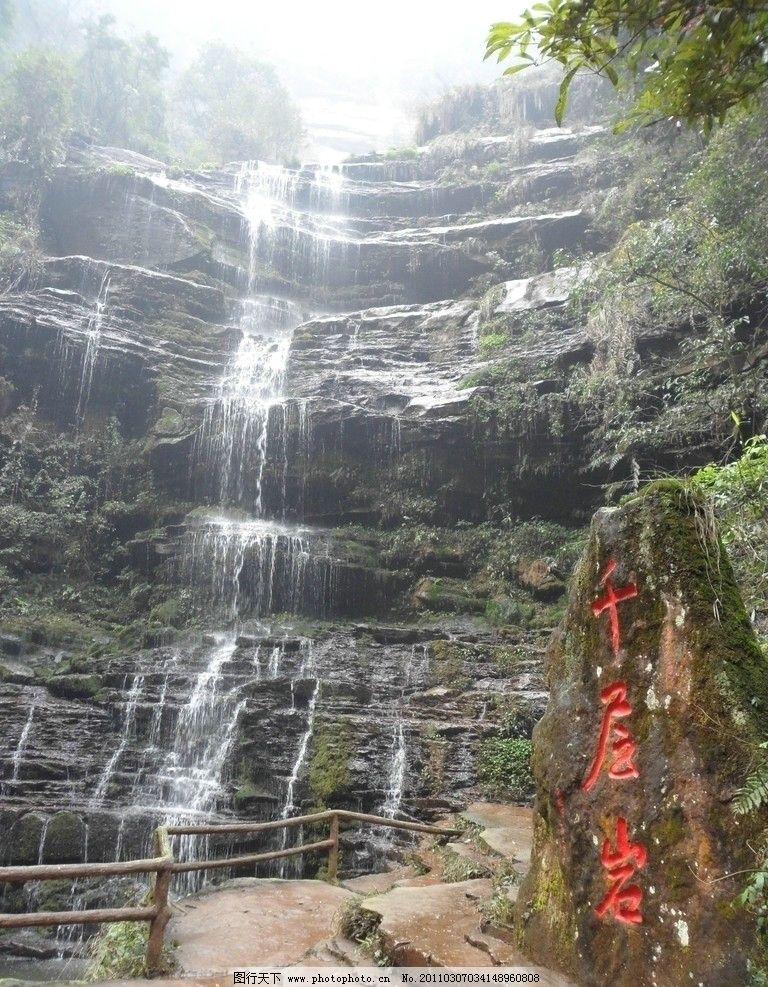瀑布 千层岩 小溪 流水 岩 山岩 高山 自然风光 山水 自然风景 旅游