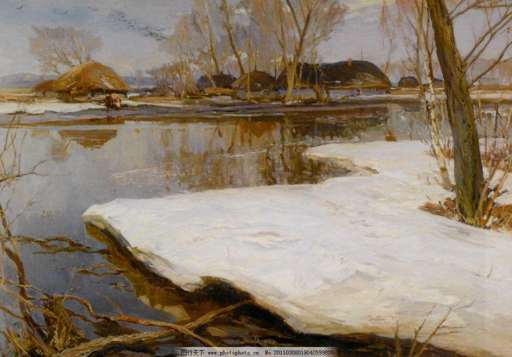 村边小河 世界名画 西洋油画 风景 河边 建筑 枯树 雪 融化 绘画书法
