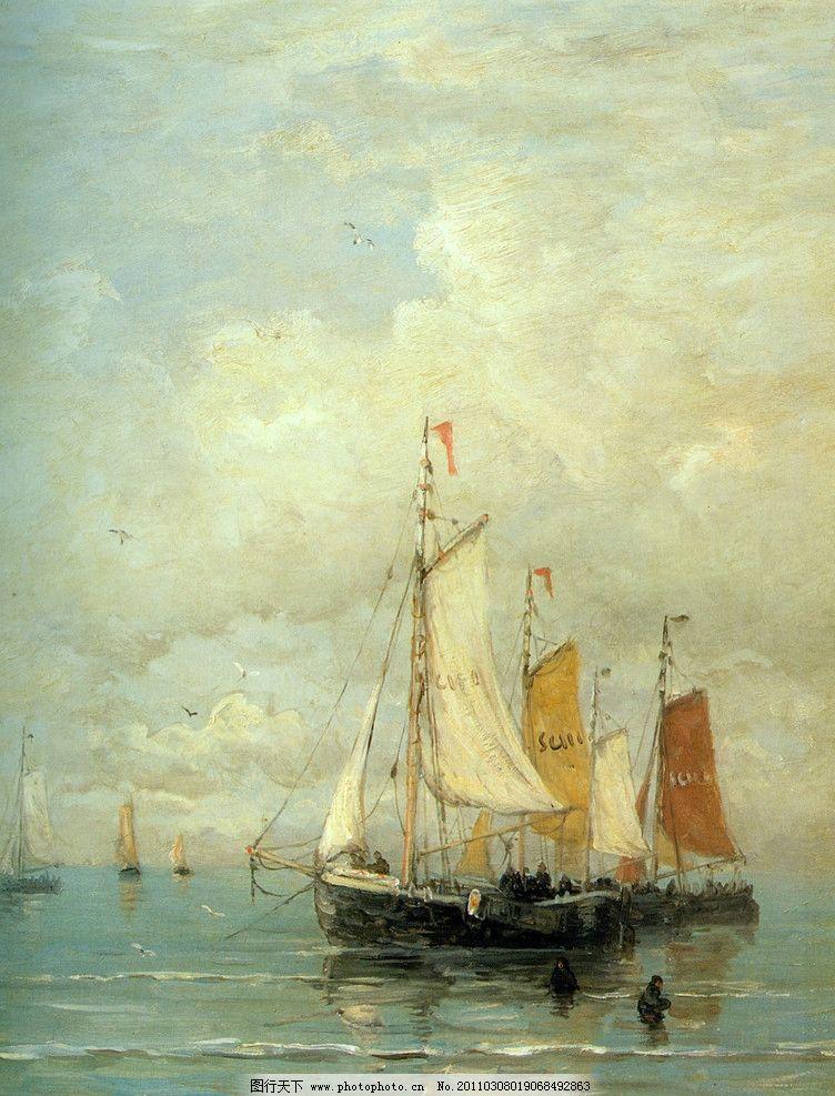 帆船 世界名画 西洋油画 人 风景 河 风云 绘画书法 文化艺术