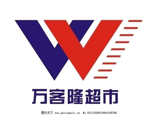 万客隆商场超市标志 万客隆 商场 超市 标志 logo 矢量素材 企业logo