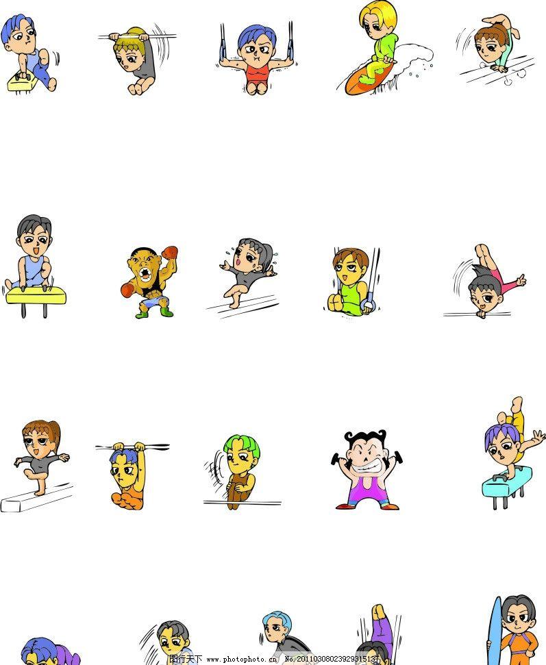 20款运动卡通 卡通 运动人物 矢量图 运动 q版卡通 动漫 矢量人物
