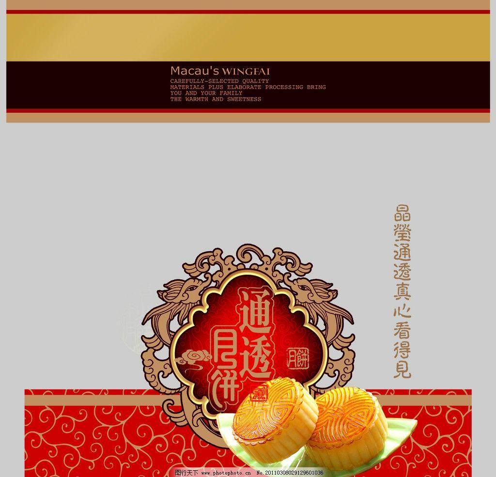 月饼包装 月饼 中秋节 糕点 通透月饼 包装设计 广告设计模板 源文件