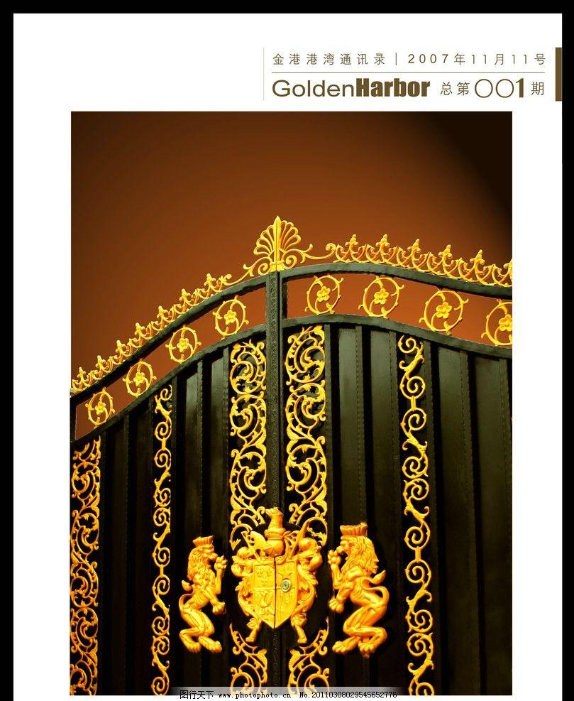 铁艺门 铁门 大门 院门 欧式铁门 房地产广告 广告设计模板 源文件
