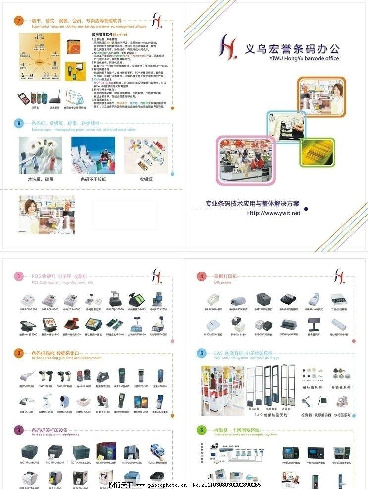 办公用品a3折页图片_展板模板_广告设计_图行天下图库