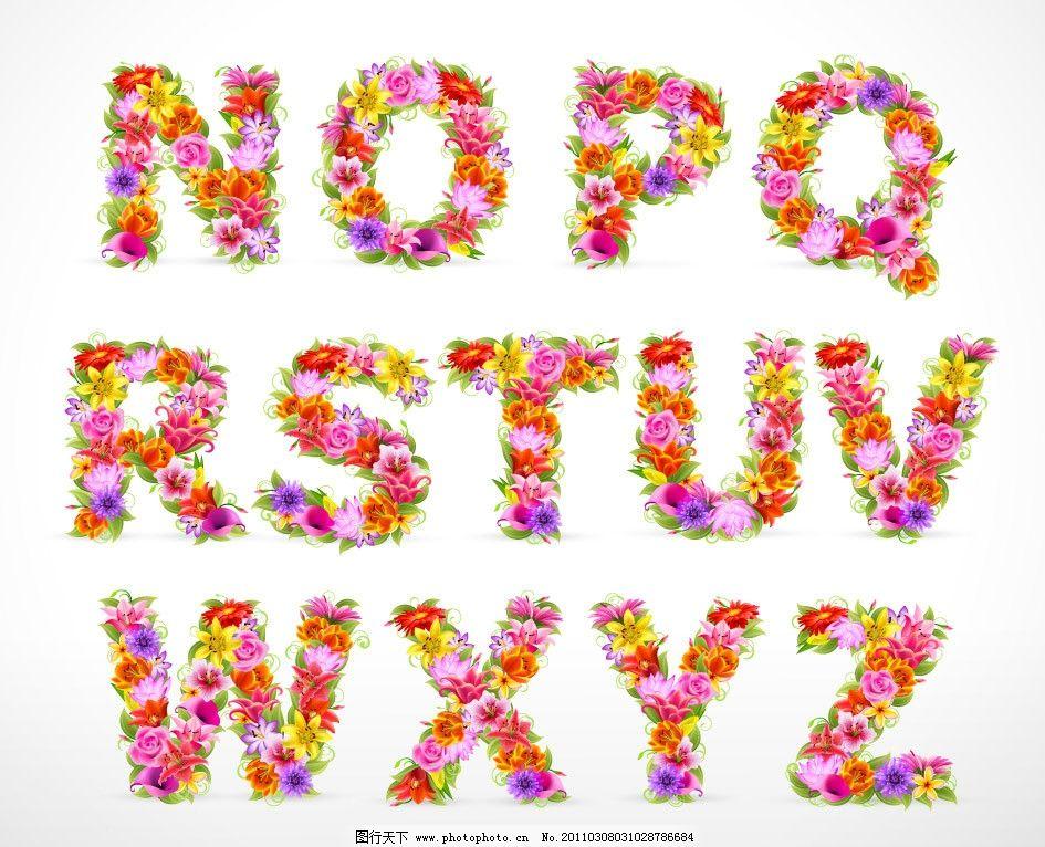 字母设计 艺术字母 英文签名 变形字母 卡通字母 立体字母 创意字母