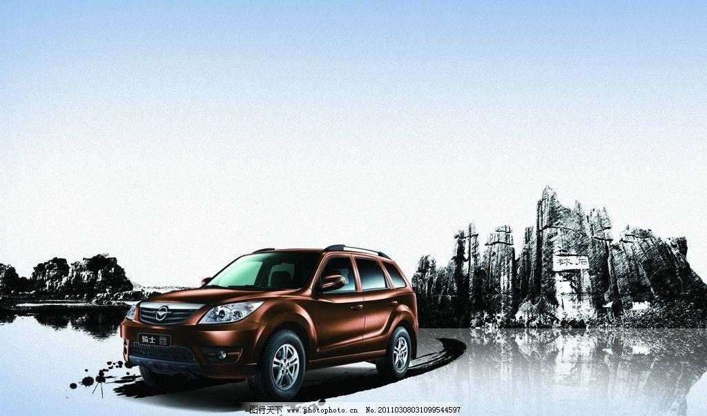 骑士 海马汽车 自主品牌 越野车 石林 山水 水墨画 墨迹 中国风