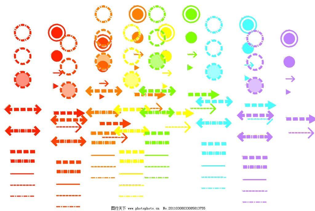 分析图 ps 分析图专用 箭头 psd分层素材 源文件 150dpi psd
