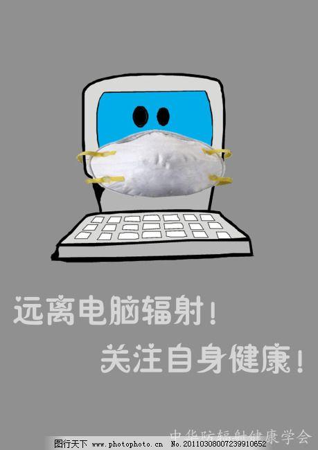 防辐射海报 防辐射海报免费下载 电脑 口罩 宣传