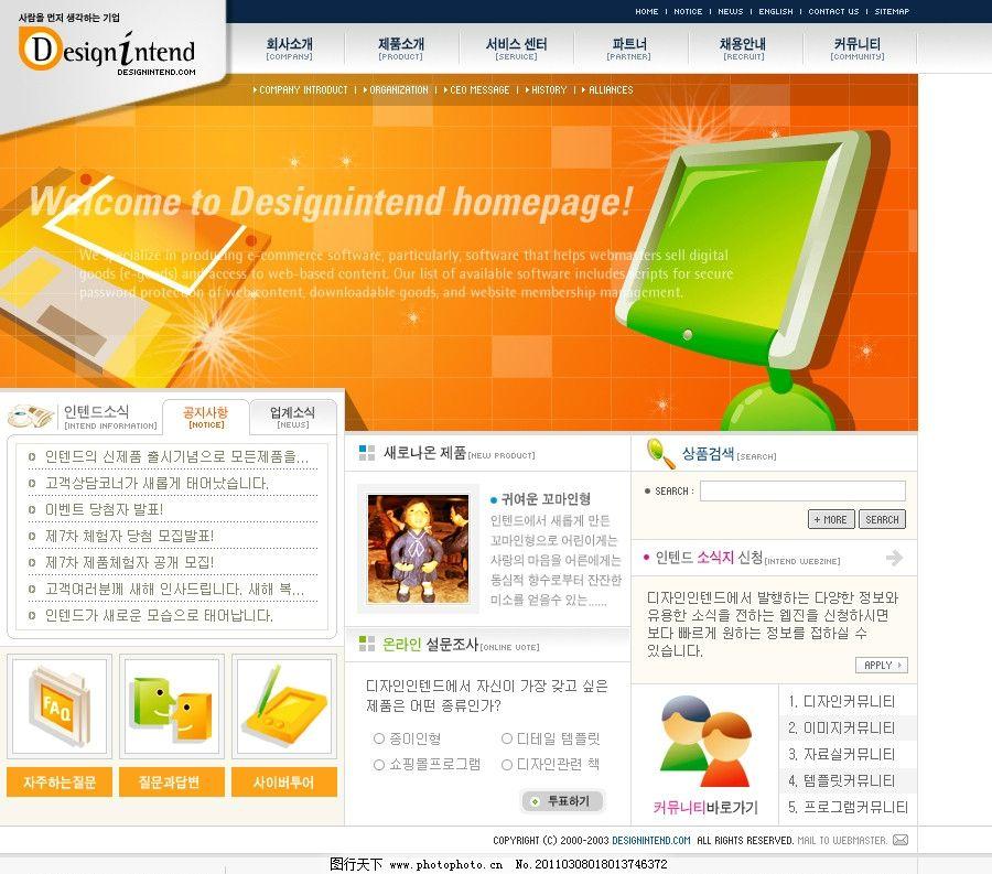企业网站模板 商品 网站 网页 版面 宣传 个人 公司 商业 韩国 模板