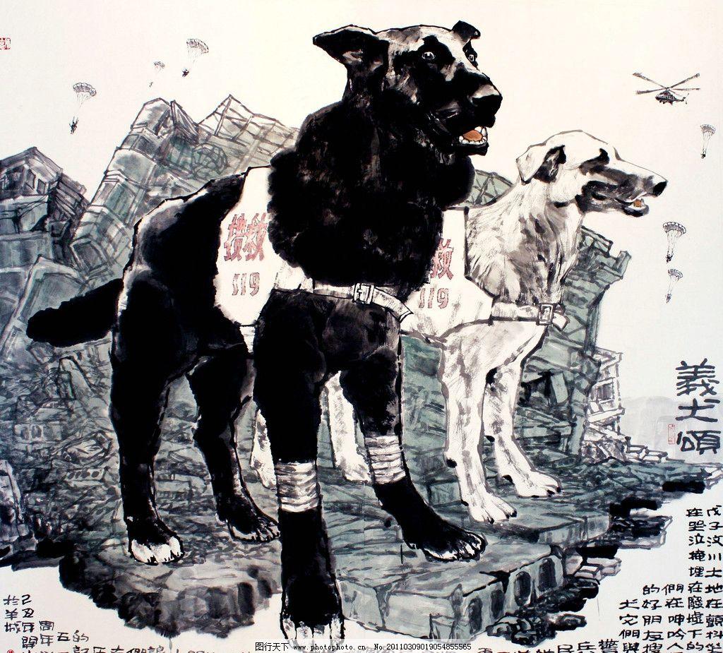 狼狗 美术 绘画 中国画 水墨画 彩墨画 动物画 灵性 机警 印章