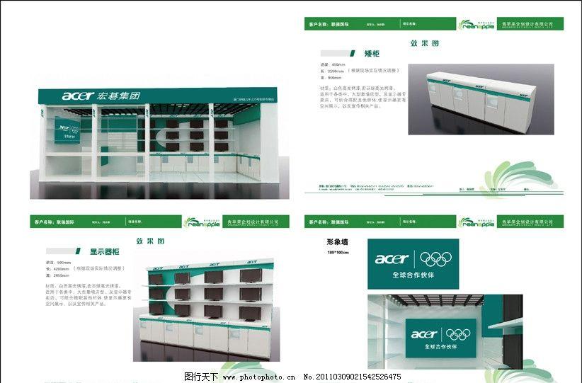 acer店面 门头 高柜 矮柜 形象墙 电视柜 店面 3d效果图 其他模型 3d