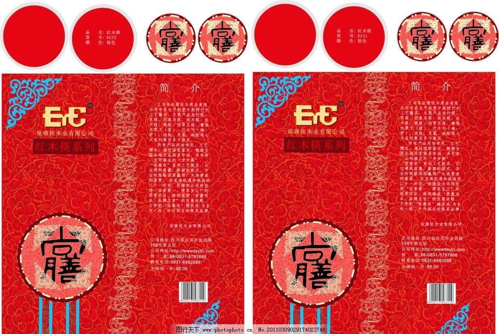 标签 纸盒包装 筷子 桃心 红 传统 红木包装 木业 膳 包装设计 广告
