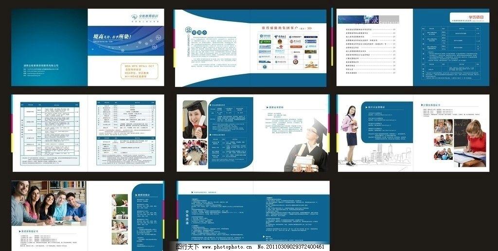 教育培训机构画册图片