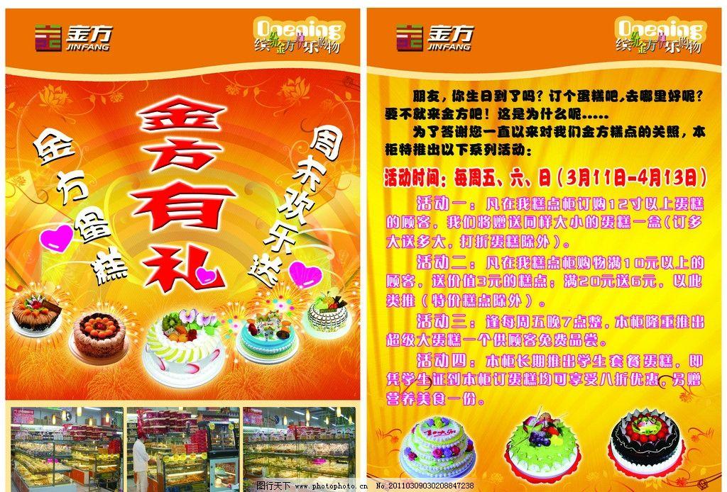 蛋糕店宣传单 蛋糕店 糕点 宣传单 节日 蛋糕 活动 优惠 开业庆典 dm