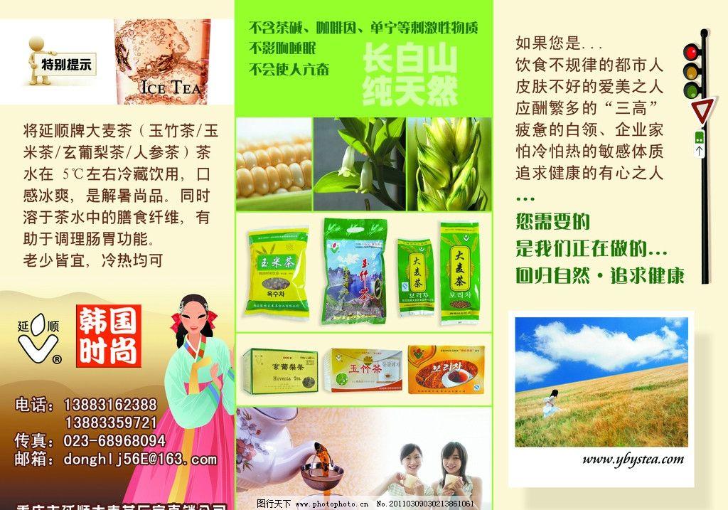 茶叶dm单 蓝天 茶叶 人物 矢量美女 dm宣传单 广告设计模板 源文件
