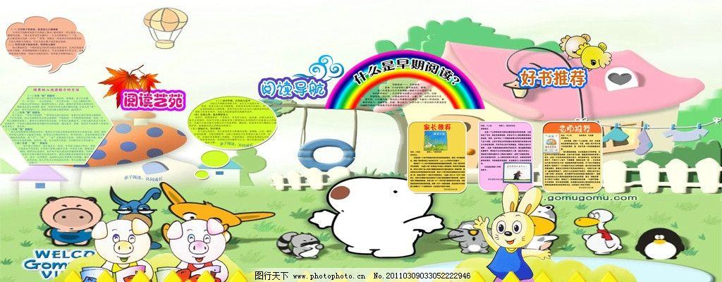 幼儿园 卡通 小动物 围栏 幼儿园画册 彩虹 psd分层素材 源文件 21dpi