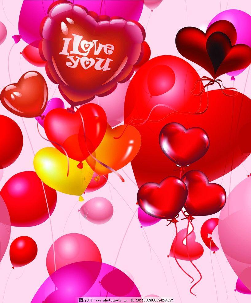 心形气球 气球 心形 psd分层素材