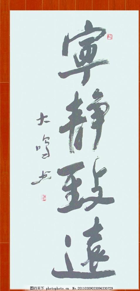 毛笔字画 毛笔字设计 画卷毛笔字 诗句 中国元素 古典边框 传统文化