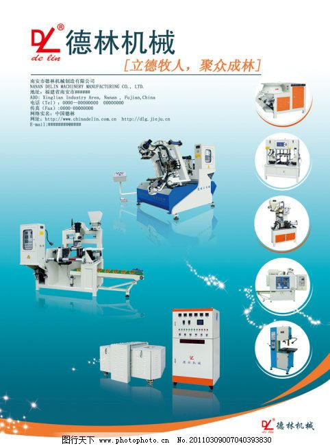 产品海报 产品海报免费下载 机械产品 科技 企业标语 企业海报