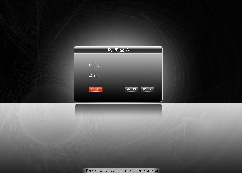 登录界面 登入 页面 黑色 网页 其他模板 网页模板 源文件 72dpi psd