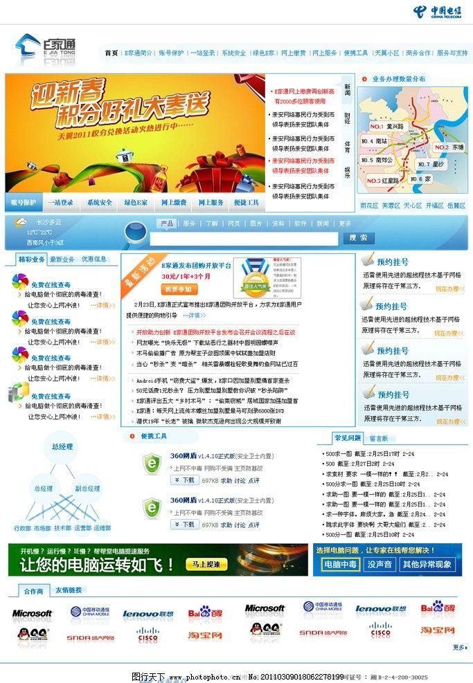 中国电信网页模板 门户 功能 蓝色 网页设计图 网站模板 中文模版