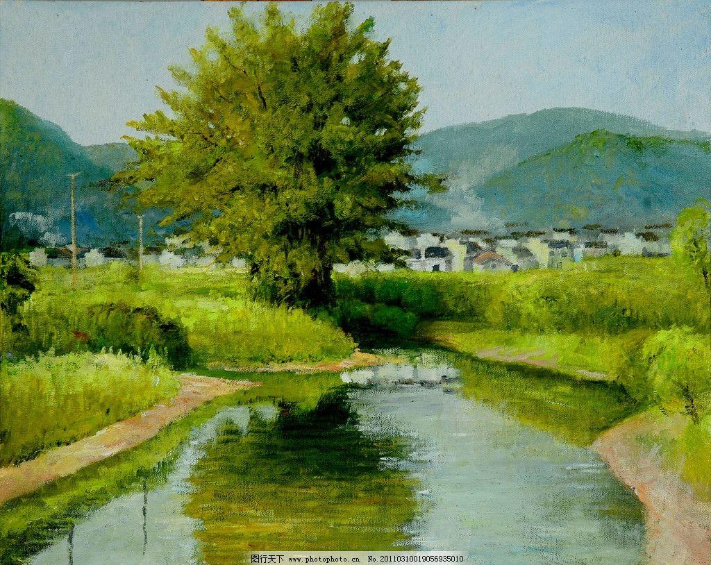 村边的小溪 美术 绘画 油画 风景画 山岭 村庄 房屋 树林 树木