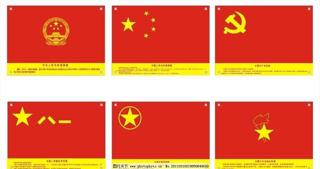 西班牙国徽西班牙国旗图片