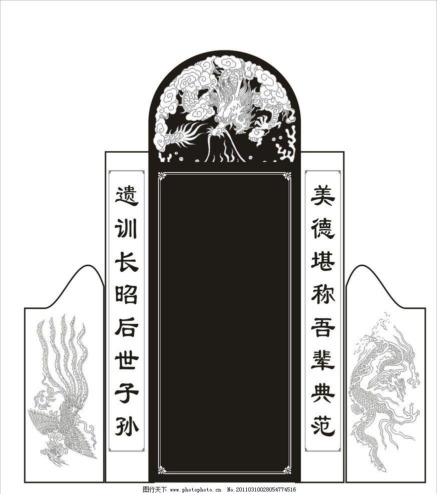墓碑矢量图 墓碑 雕刻 雕刻类 传统建筑 建筑家居 矢量 cdr