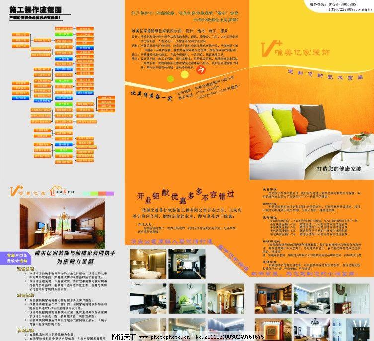 装饰公司 三折页正反 家装 宣传单 家装流程 沙发 dm宣传单 广告设计