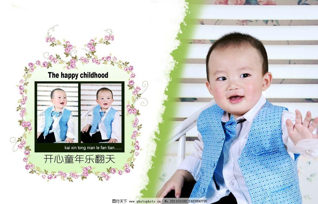 儿童摄影模板 开心童年乐翻天 可爱儿童 调皮儿童 小孩子 小朋友