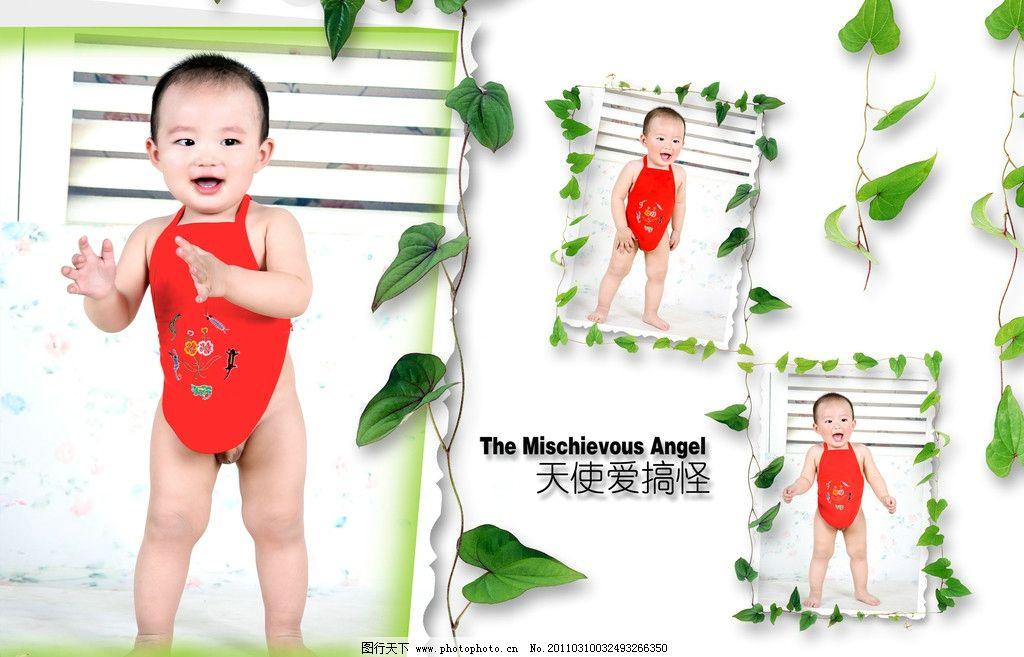 儿童摄影模板 可爱儿童 天使爱搞怪 调皮儿童 小孩子 小朋友 相框