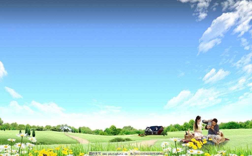 风景 素材 蓝天 云彩 白云 云 蓝天草地 草地 小草 绿地 蓝天绿地 花