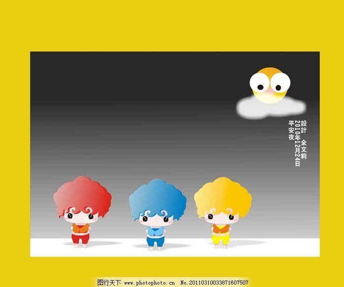 三个 女孩 原创卡通 红黄蓝 全文莉 太阳 云 可爱 卡通 人物 矢量素材